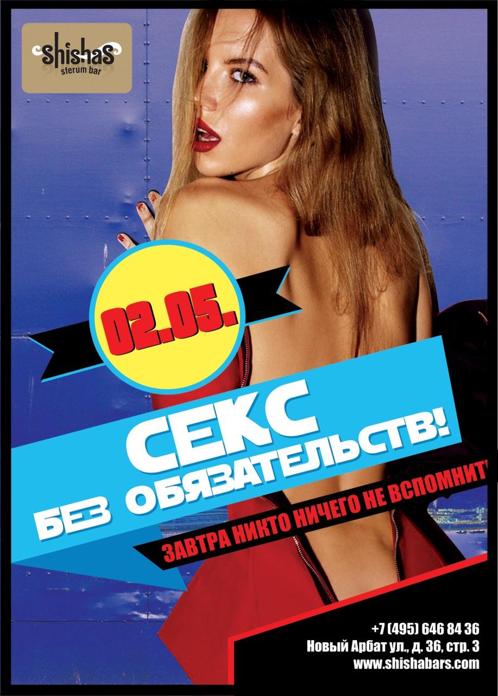 Секс без обязательств ru 6 фотография